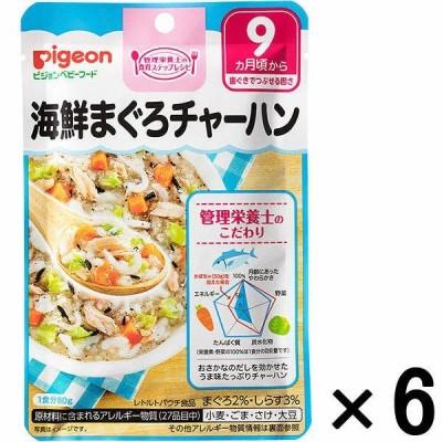 【9ヵ月頃から】ピジョン 食育レシピ 海鮮まぐろチャーハン 80g 1セット(6個) ベビーフード 離乳食