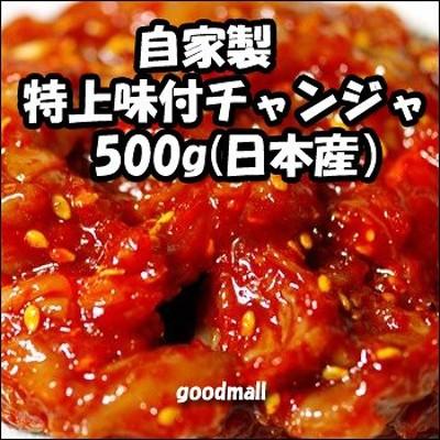 *韓国食品*【クール便100】自家製 特上味付チャンジャ 500g(日本産)