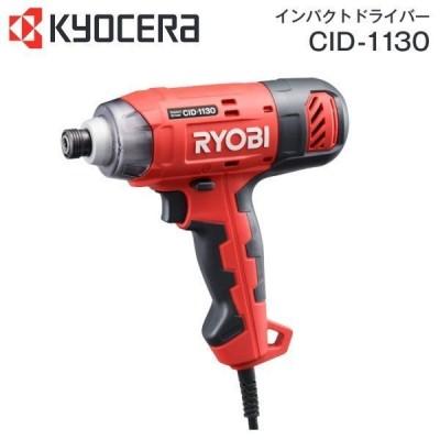 リョービ 電動インパクトドライバー CID-1130 京セラ