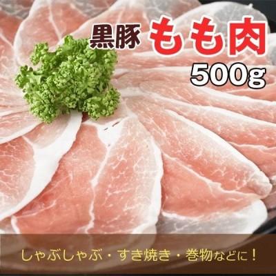 鹿児島産 黒豚もも肉(500g)【六白専門店 かごしま 黒豚屋 佐藤】