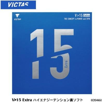 卓球ラバー VICTAS 020461 V>15 Extra ハイエナジーテンション裏ソフト ヴィクタス 卓球 裏ソフトラバー バランス Vシリーズ 高性能 軽量