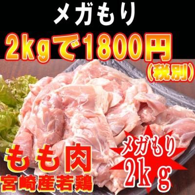 """■業務用■メガ盛り■宮崎産""""もも肉""""2kg■  若鶏 もも肉【冷蔵配送となります】"""