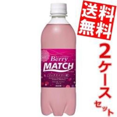【送料無料】大塚食品 MATCH ベリーマッチ 500mlペットボトル 48本 (24本×2ケース)big_dr
