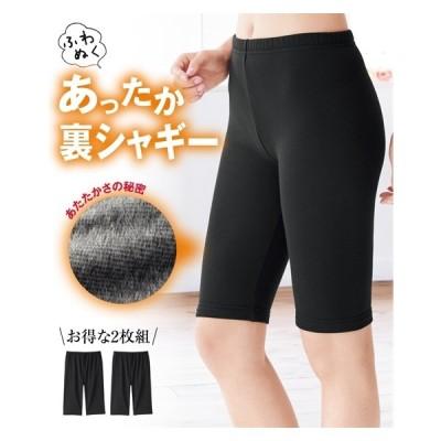 パンツ オーバー レディース 裏シャギー 5分丈 2枚組 M〜L ニッセン nissen