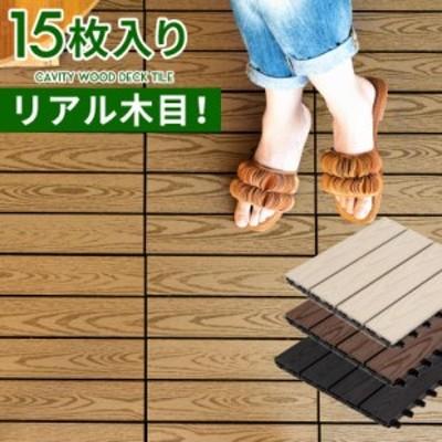 ウッドデッキタイル 人工木 木目柄 ジョイント式 15枚セット ウッドタイル DIY テラス バルコニー 床材 ガーデン