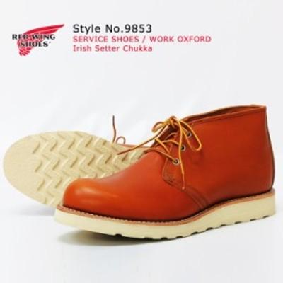 REDWING レッドウィング アイリッシュセッター チャッカブーツ ゴールドラセット Dワイズ Irish Setter Chukka Style No.9853
