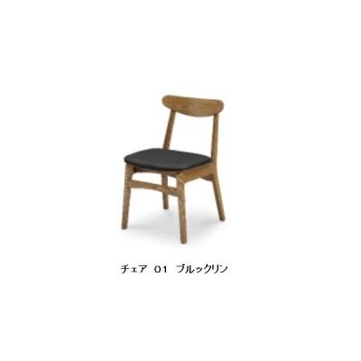 シギヤマ家具製 チェア01 ブルックリン 木部:タモ材/ウレタン塗装 張地:PVC(BK) 2脚セット(バラ売り不可)送料無料(玄関前配送)