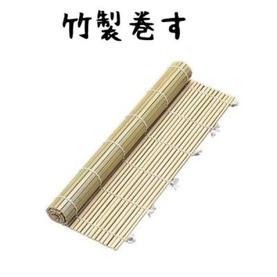 竹製 巻す 240x240 寿司巻 巻すだれ のり巻きに最適