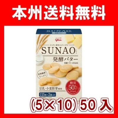 江崎グリコ SUNAO ビスケット 発酵バター (スナオ) (5×10)50入 (Y12) 本州一部送料無料