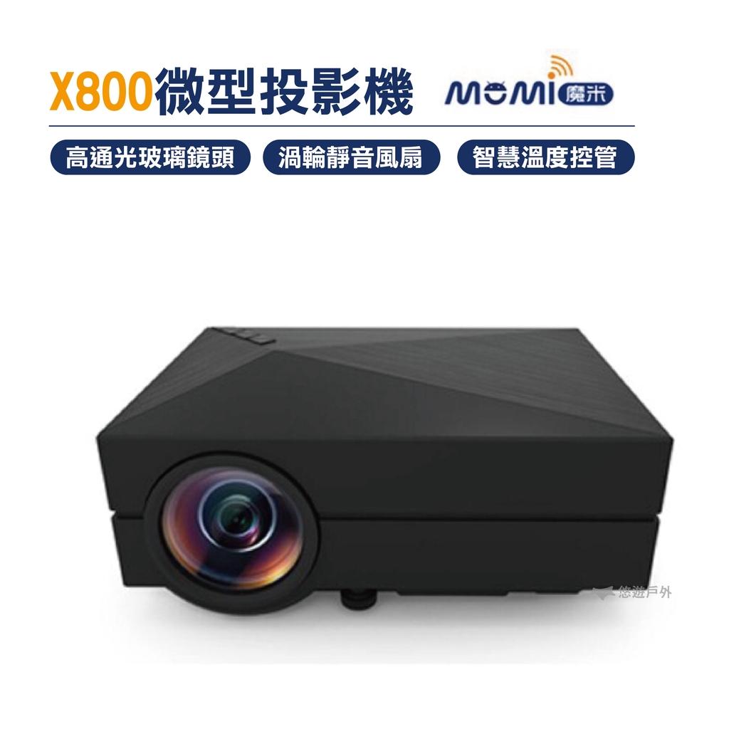 【MOMI魔米】X800微型投影機  (可分期/免運優惠)