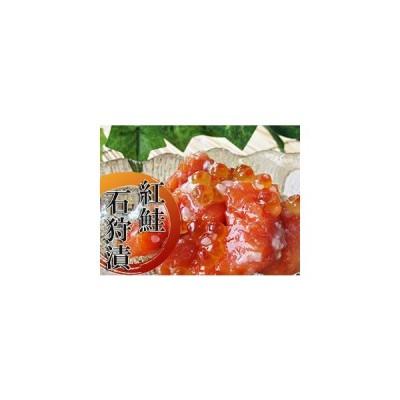 紅鮭石狩漬200g(紅サケ糀漬け)いくら入り 天然ベニさけ使用 こうじ漬け(海鮮珍味)北海道の郷土料理ベニザケルイベ ご飯に合うおかず