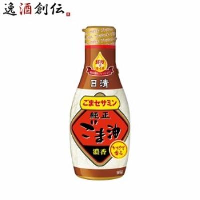 日清オイリオ かけて香る純正ごま油 ペット 145g 1本