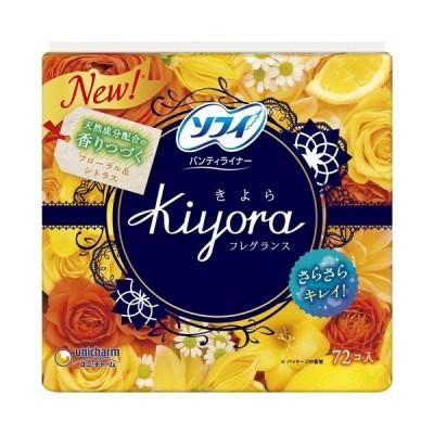 定形外郵便OK ソフィ Kiyora フレグランス イランイランの香り 72枚 パンティライナー