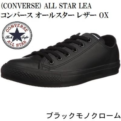 (CONVERSE) ALL STAR LEA コンバース オールスター レザー OX HI メンズ(27.5×OX モノクロームブラック)
