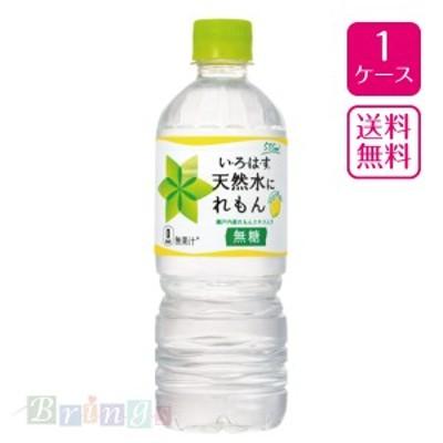 い・ろ・は・す 天然水にれもん PET 555mlX24本(1ケース)ILOHAS 送料無料(メーカー直送便) 商品コード 4902102134798