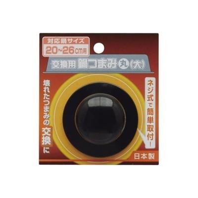 高儀 TKG-4018110 【10個セット】交換用鍋つまみ 大(丸) (TKG4018110)