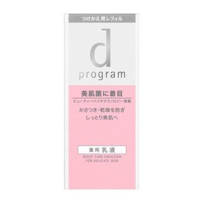 《資生堂》 d プログラム モイストケア エマルジョン MB (レフィル) 100ml 【医薬部外品】