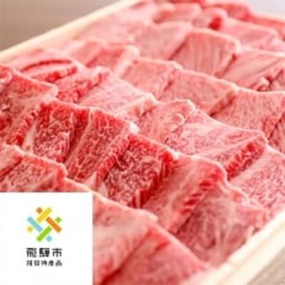 ◆飛騨市推奨特産品◆飛騨牛焼肉500g