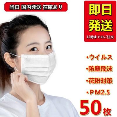 マスク 大人マスク 即日  国内発送 マスク使い捨て mask50枚 三層構造 フィルター 花粉対策 防塵 ウイルス pm2.5 在庫有り 超立体マスク 高品質不織布 男女兼用
