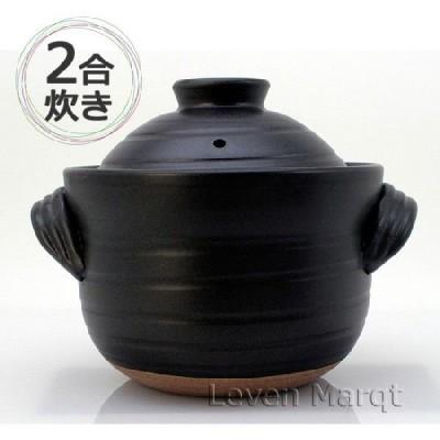 セリオン 大黒 ご飯鍋 2合炊き 土鍋/炊飯/ごはん/萬古焼き