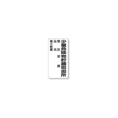 ユニット 危険物標識 少量危険物貯蔵取扱所 600×300 319−08 1枚 (メーカー直送)