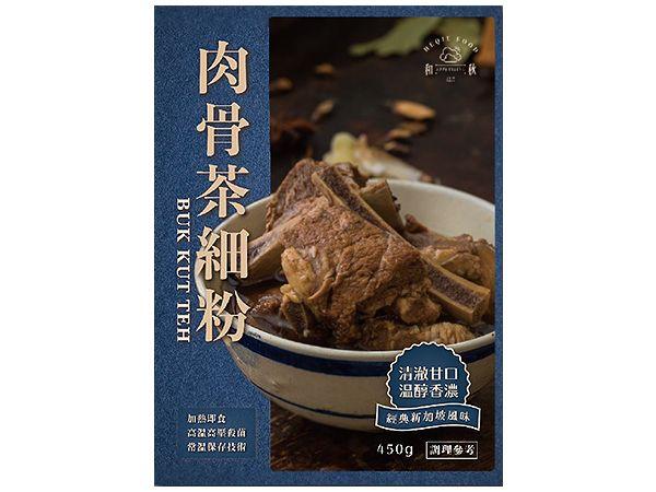 和秋~肉骨茶細粉(450g)【DS001421】