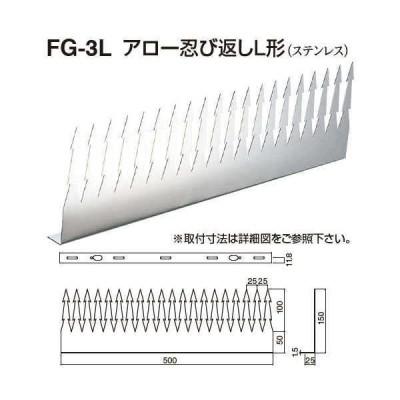 シロクマ アロー忍び返しL形 FG-3L 電解研磨 L25mm×W500mm×D1.5mm×H150mm