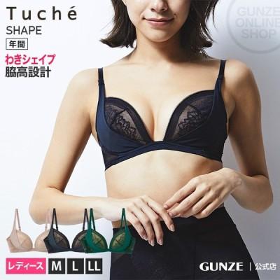 【期間限定価格】 アウトレット グンゼ わきシェイプブラ レディース GUNZE Tuche トゥシェ TC529EC