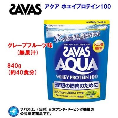 SAVAS(ザバス) アクア プロテイン100(グレープフルーツ味) CA1327 840g