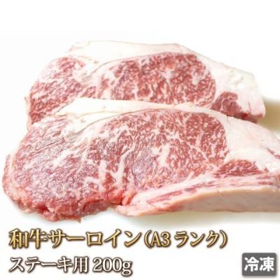 A-3和牛サーロイン200gステーキ用 [肉の日][4129][ギフト][お歳暮ご贈答][ご贈答][セール]