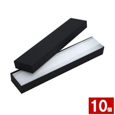 ジュエリーケース アクセサリーケース フリータイプ (紙製) 1B N89 黒 10個セット
