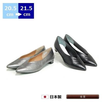 Vカットパンプス 20.5cm 21cm 21.5cm ヒール 2cm ワイズ 2E ローヒール ポインテッドトゥ シンプル 革 日本製 レディースシューズ 婦人靴