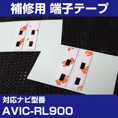 パイオニア 【AVIC-RL900】 フィルムアンテナ 補修用 端子テープ 両面テープ 交換用 4枚セット ナビ交換 ナビ載せ替え フロントガラス交