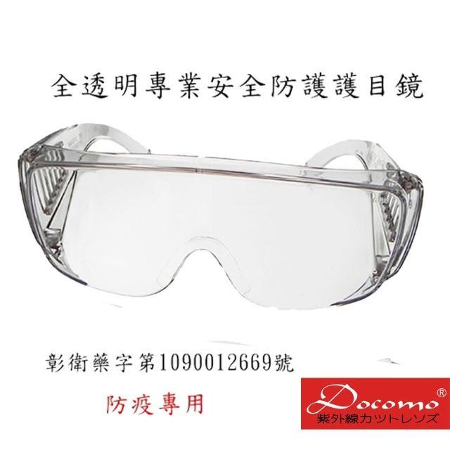 Docomo最大型護目鏡  全透明鏡片 抗UV400   一體成型 可在近視眼鏡外加戴此款護目鏡