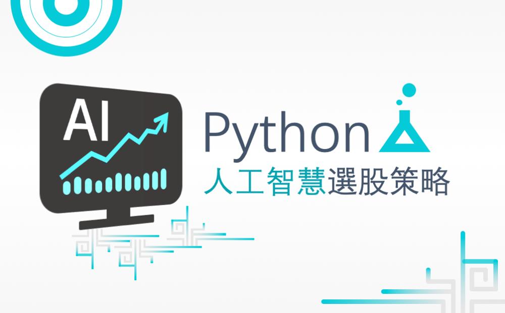 用 Python 理財:打造自己的 AI 股票理專