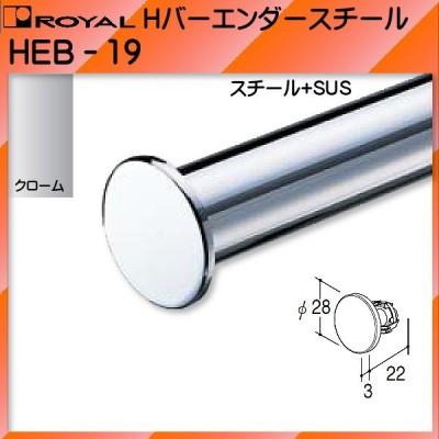 Hバーエンダー スチール ロイヤル クロームめっき HEB-19 [φ28×3t]