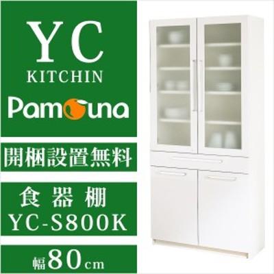 【南東北~関西は開梱設置無料】パモウナ 食器棚YC 幅80cm YC-S800K 薄型 プレーンホワイト カップボード リビングボード 鏡面 ホワイト