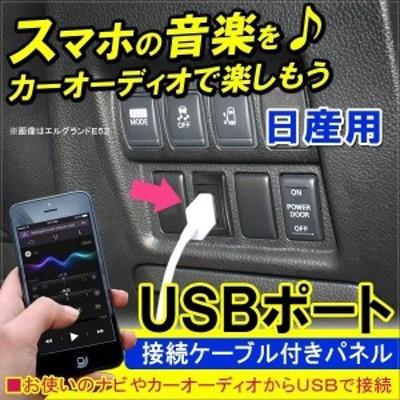 usb 車 埋め込み 日産用 USBパネル スイッチホール カーナビ 1000円 ポッキリ