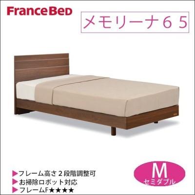 フランスベッド ベッド セミダブル メモリーナ65 フレームのみ 日本製 シンプル 木製 組立設置込 引取処分可