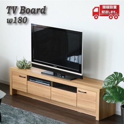 テレビボード おしゃれ 180 収納 テレビ台 ローボード 北欧 シンプル 天然木風 アイアン 木目調 リビング家具