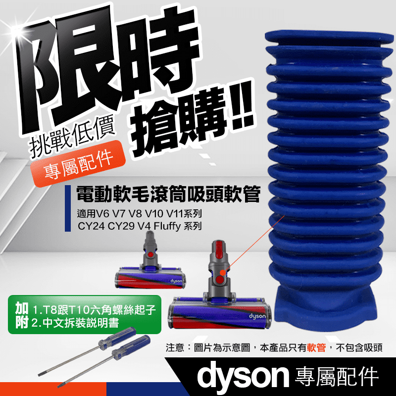 Dyson 戴森 V6 V7 V8 V10 V11 DC74 fluffy 天然