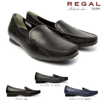 リーガル 靴 レディース F64M モカシン フラット パンプス 黒 ネイビー 本革 通勤 レザー カジュアル