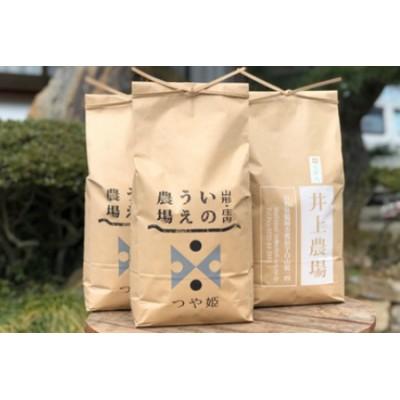 B52-001 【令和2年産】井上農場の特別栽培米つや姫10kg(5kg×2袋) 雪若丸5kg×1袋 (計15kg)【定期便対応可(※必ず「配送」欄をご一読ください※)】