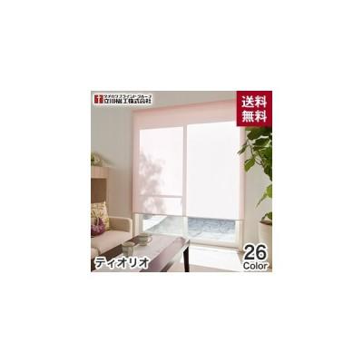 ロールスクリーン オーダー 5,951円〜 立川機工 TKW ティオリオ*ROLL-TKW-030