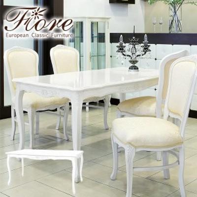 ダイニングテーブル 幅175cm 単品 ダイニングテーブル 食卓テーブル 4人掛け 4人用 おしゃれ テーブルのみ 白 フィオーレ 猫脚 ロココ調