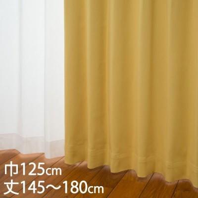 カーテン 遮光カーテン | カーテン ドレープ イエロー 形状記憶 遮光1級 ウォッシャブル 防炎 遮熱 巾125×丈145〜180cm DP520 KEYUCA ケユカ