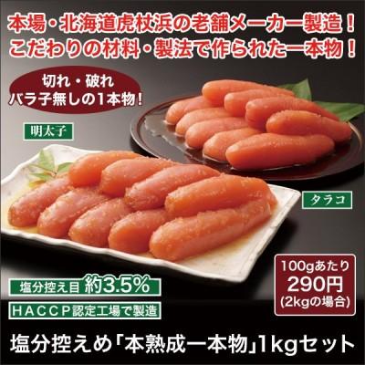たらこ・明太子 海鮮 塩分控えめ「本熟成一本物」1kgセット
