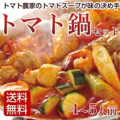 トマト鍋 4-5人前  鍋パーティー トマト鍋  お中元 送料無料