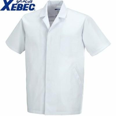 作業着 ユニフォーム ジーベック XEBEC 白衣 半袖衿ツキ上着 25111 厨房白衣