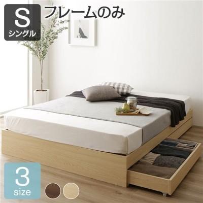 ベッド 収納付き 引き出し付き 木製 省スペース コンパクト ヘッドレス シンプル モダン ナチュラル シングル ベッドフレームのみ